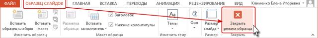 Как сделать обводку шрифта в powerpoint?
