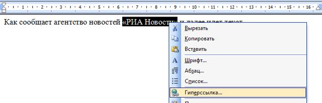 Как сделать ссылку в word 2013?