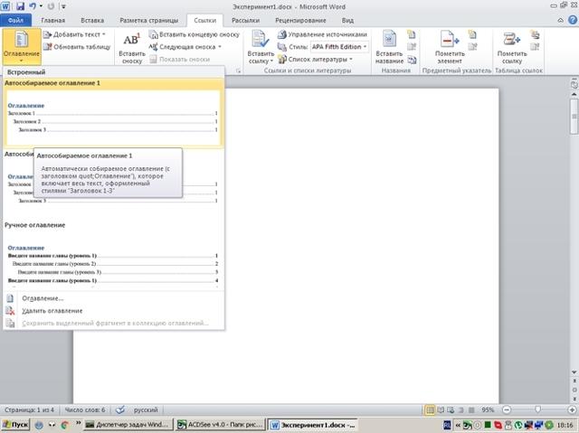 Как сделать страницу содержания в word 2013?