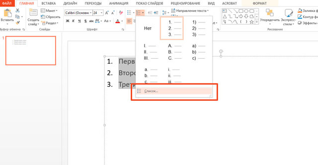 Как сделать выпадающий список в powerpoint?