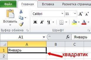 Как в excel сделать автозаполнение текста из другого файла?