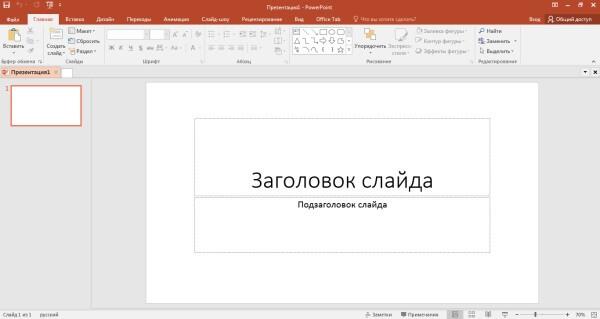 Как сделать презентацию в microsoft powerpoint павел гуляев?