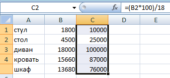 Как сделать формулу с процентами в excel на весь столбец?