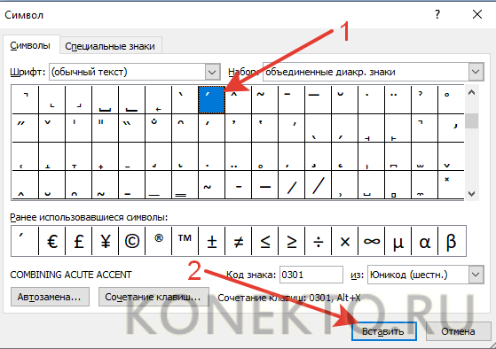 Как сделать ударение над буквой в word?
