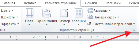 Как сделать ориентацию только одной страницы в word?