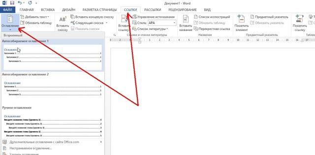 Как сделать автоматическое содержание в word 2013?
