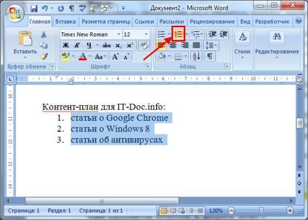 Как сделать автореферат в word 2010?