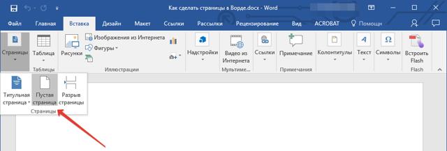 Как сделать несколько страниц в word?