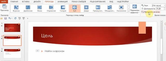 Как сделать переходы в powerpoint 2013?