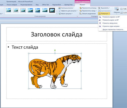 Как сделать зеркальное отражение текста в powerpoint?