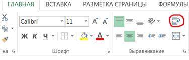 Как сделать несколько страниц на одном листе в excel?