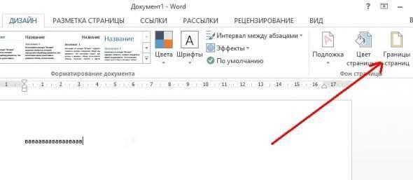 Как сделать рамку в word 10?