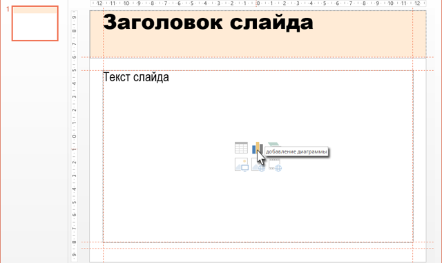 Как сделать текст в powerpoint 2010?