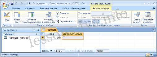 Как сделать отчет в access 2007?