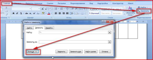 Как сделать расстановку переносов в word 2007?
