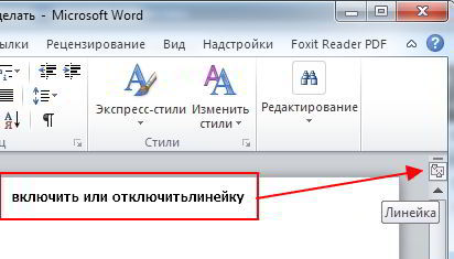 Как сделать утопленный текст в word 2010?