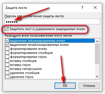 Как сделать запрет на редактирование в excel?