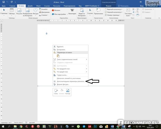 Как сделать формат а5 в word?