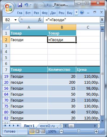 Как сделать фильтр в таблице excel?