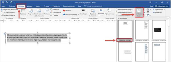 Как сделать текст зеркальным в word?