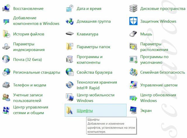 Как сделать красивые шрифты в word на русском?