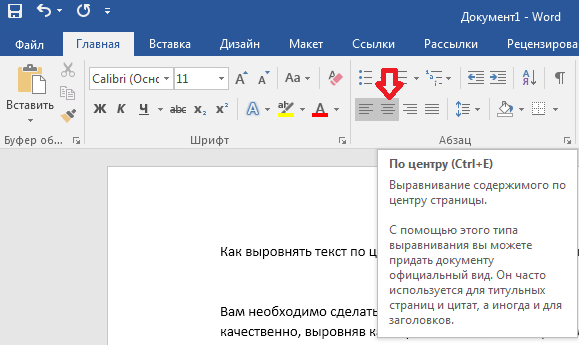 Как сделать чтобы в microsoft word была одна страница посередине?
