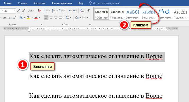 Оглавление как сделать word 2003