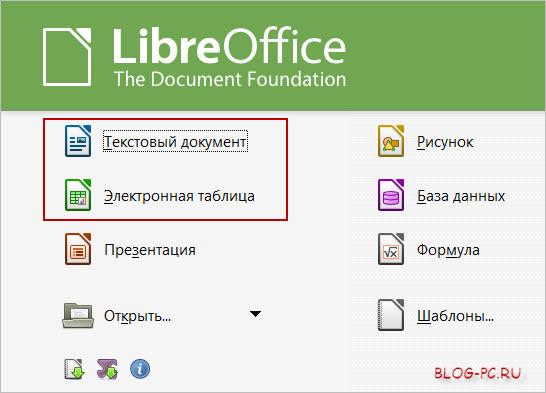 Как из libreoffice сделать word?