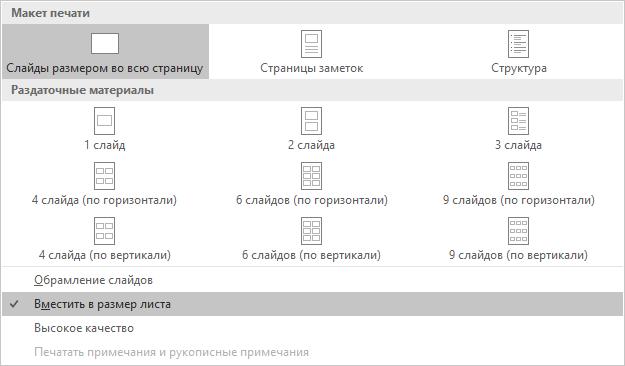 Как сделать отступы в powerpoint?