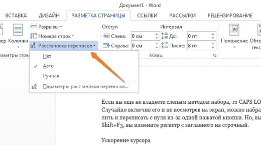 Как сделать в microsoft word тетрадь?