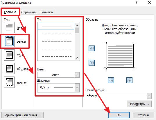 Как сделать рамку для оформления текста в word?