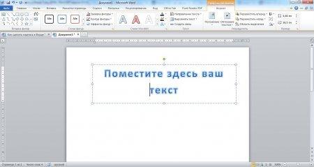 Как сделать красочную надпись в word?