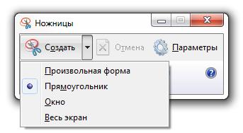 Скриншот как сделать в excel