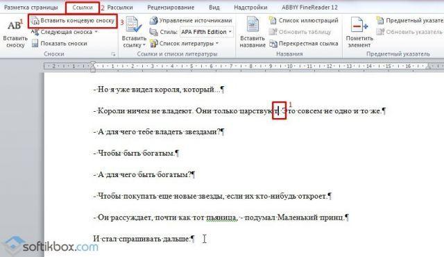 Как сделать ссылки постранично в word?