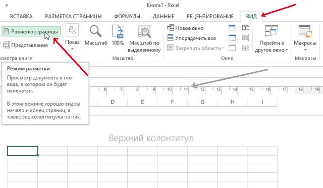 Как сделать ширину столбца в excel в сантиметрах?