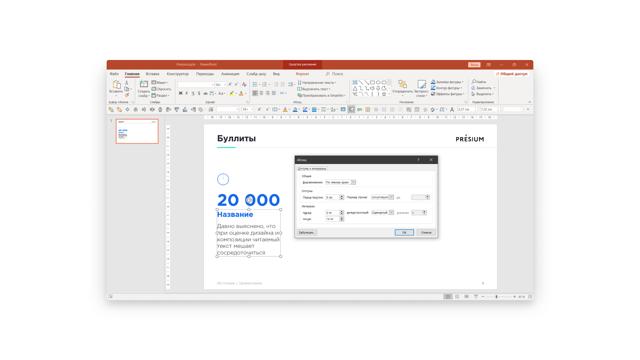 Как правильно сделать презентацию компании в powerpoint?