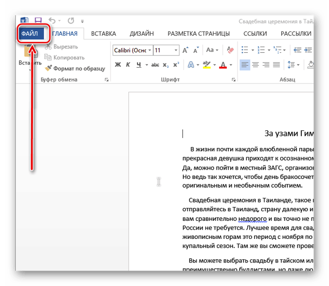 Как сделать текст скрытым в word?