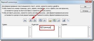 Как сделать нумерацию страниц в excel 2003?