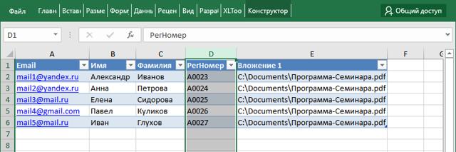 Как сделать список рассылки в excel?
