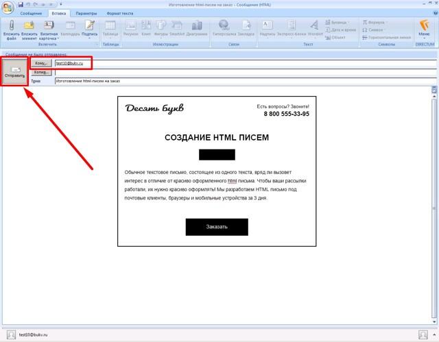 Как сделать в excel ссылку на письмо в outlook?