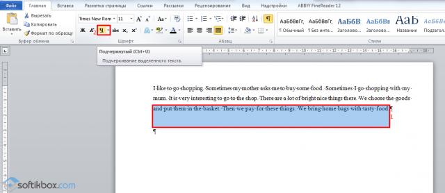 Как сделать прямую полосу в word?