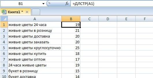 Как из формулы сделать текст в excel?