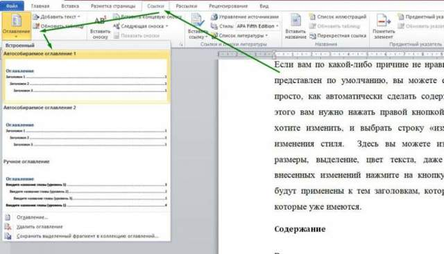 Как сделать много точек в содержании word 2010?