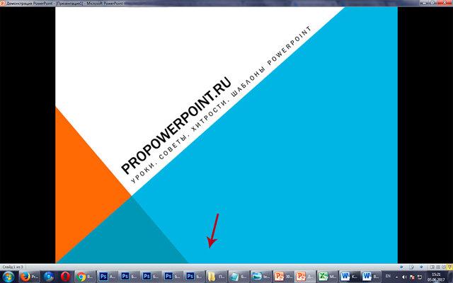Как сделать объект невидимым в powerpoint?