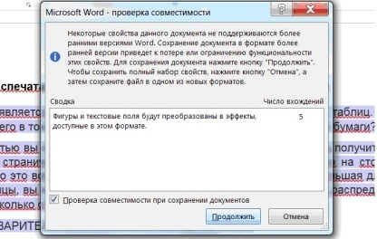 Как сделать чтобы word 2003 открывал word 2007?