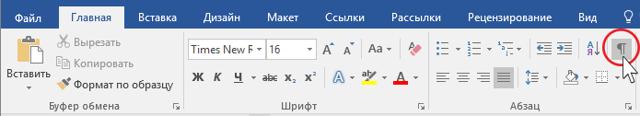 Как сделать формат по образцу в word?