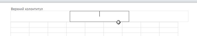 Как в excel сделать нумерацию страниц не с первой страницы?