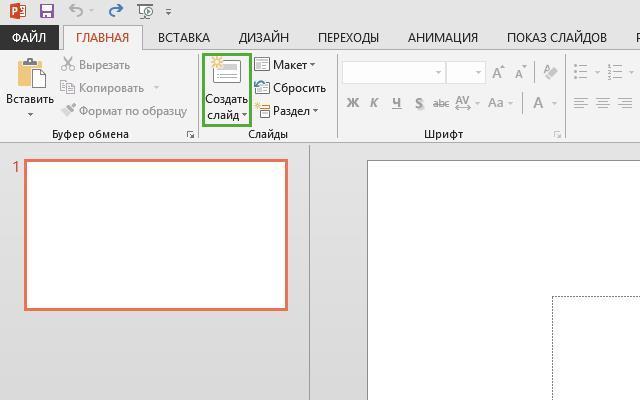 Как сделать титульный слайд в powerpoint?