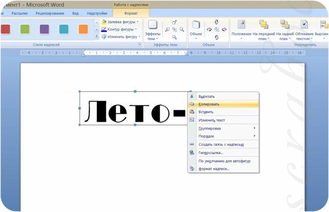 Как сделать фоновую надпись в word?