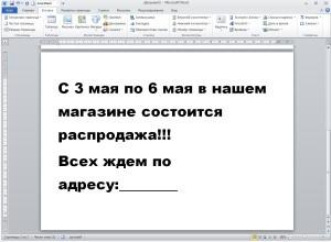 Как сделать несколько объявлений на одном листе в word?